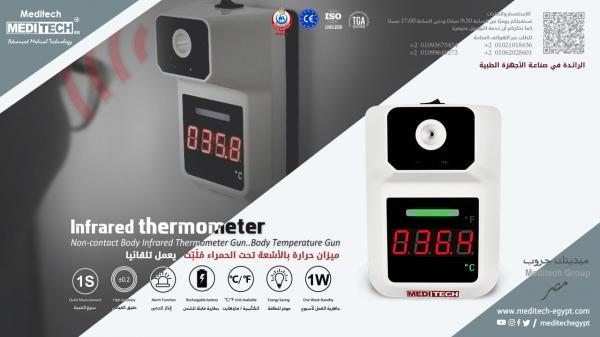 infrared thermometer جهاز قياس درجة حرارة الجسم عن بعد حائيطي