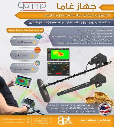 جهاز كشف الذهب في جدة - غاما اجاكس