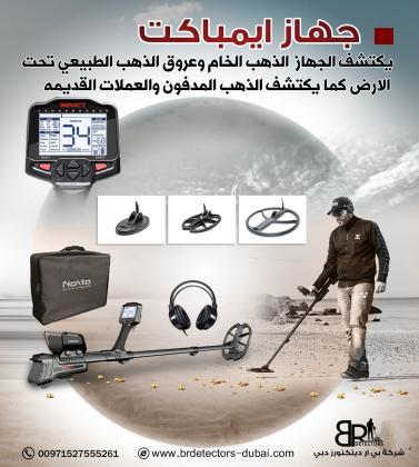 جهاز كشف الذهب الخام في السعوديه - امباكت برو