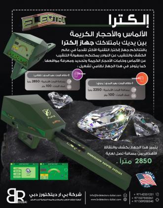 جهاز كشف الالماس والاحجار الكريمة والزمرد - الكترا اجاكس