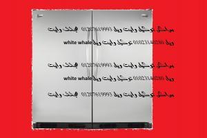 ارقام صيانة وايت ويل المهندسين 01220261030 - 0235682820 صيانة ثلا�