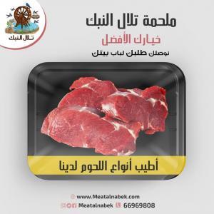 جميع أنواع اللحم العربي بأفضل الأسعار في الكويت   ملحمة