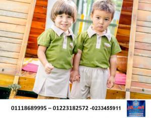 ازياء مدارس للاطفال (شركة السلام لليونيفورم 01223182572 )