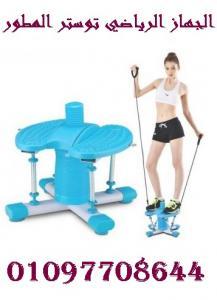 الجهاز الرياضي توستر المطور لتخسيس الجسم بالكامل