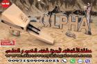 جهاز الفا الاحدث في كشف الذهب الخام و الكنوز الثمينة