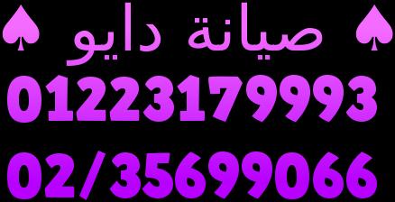 توكيل صيانة دايو مصر 01112124913 غسالات دايو الدقهلية 01023140280