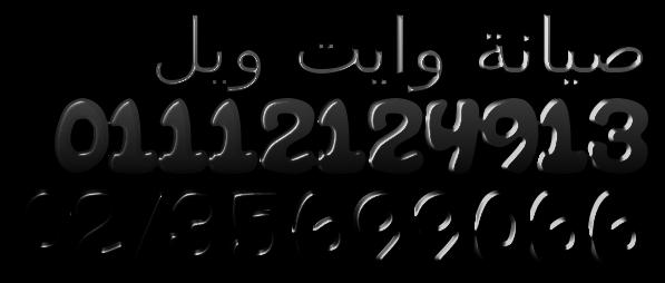 توكيل صيانة وايت ويل مصر 01207619993 غسالات وايت ويل الدقهلية 01220261030