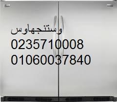 توكيل صيانة وستنجهاوس مصر 01210999852 غسالات وستنجهاوس الدقهلية 01223179993
