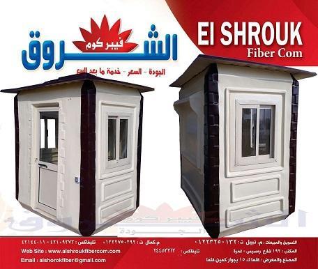 اكشاك الشروق . افضل شركه في مصر