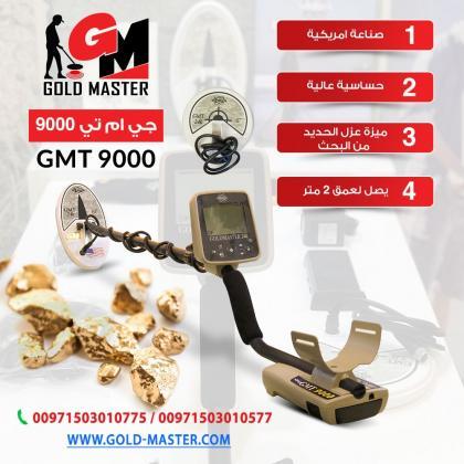جهاز كشف الذهب الخام فى السعودية | جي ام تي 9000