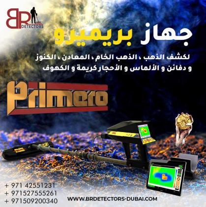 جهاز كشف الذهب الاصلي بريميرو / شركة بي ار ديتكتورز دبي