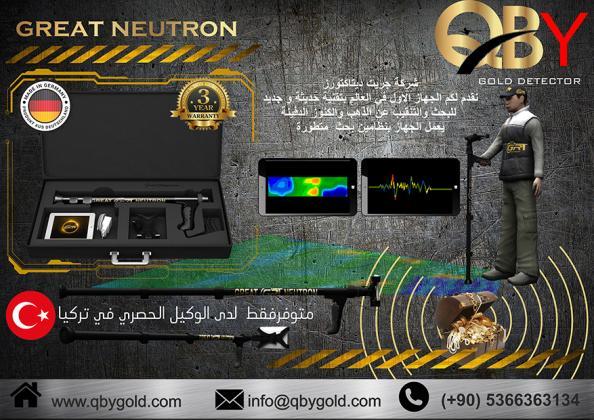 اجهزة كشف الذهب جريت نيترون NEUTRON  للاتصال : : 00971547445987