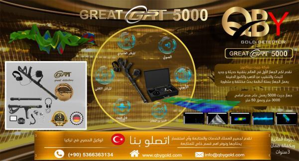 اجهزة كشف الذهبGREAT5000  الالماني للاتصال: 00971547445987