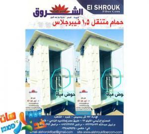 حمام الشروق المتنقل .. مختلف الاماكن