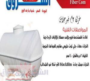 خزانات المياه .. نقدم التميز .. الشروق فيبر كوم