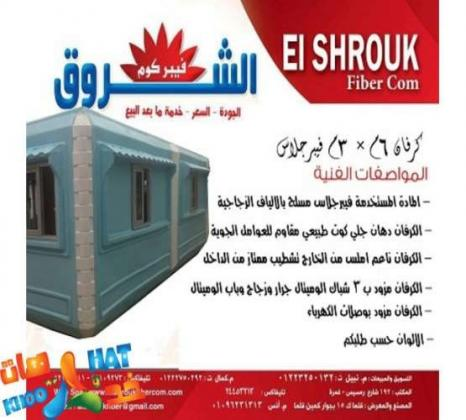 كرافانات الشروق المتنوعه ..