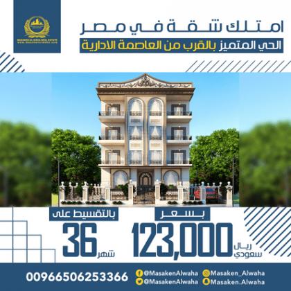 شقق للبيع في مصر القاهرة قسط 2000 ريال بحي المتميز