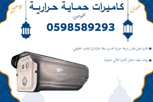 كاميرات الحماية الحرارية الحديثة