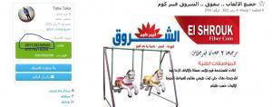 العاب اطفال الشروق للفيبر للبيع .. احنا الاختلاف