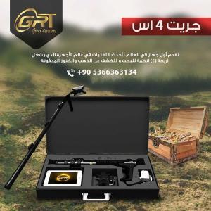 اجهزة الكشف عن الذهب GREAT4S  الالماني الان في تركيا 00905366363