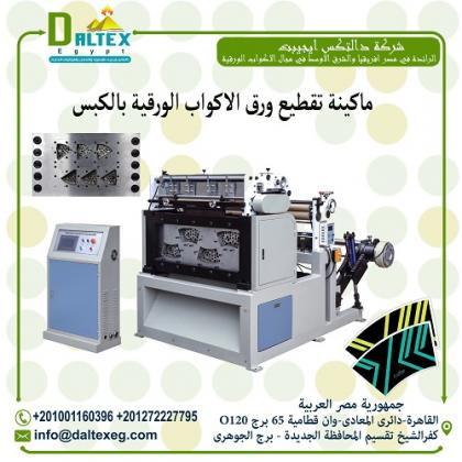ماكينات ورقية
