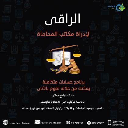 الراقي لمكاتب المحاماه