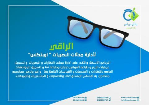 الراقي لاداره محلات البصريات