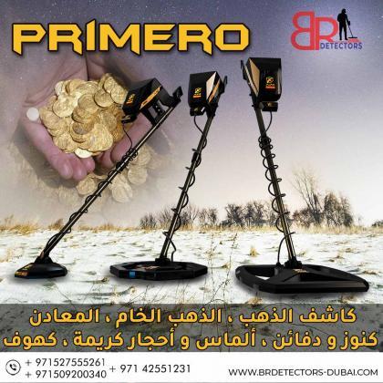 افضل جهاز لكشف الذهب والكنوز تحت الارض - بريميرو