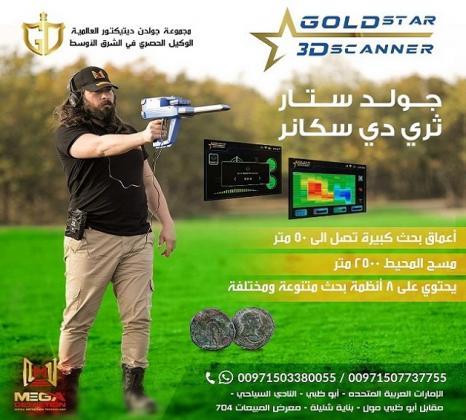 اجهزة كشف الذهب والكنوز - جهاز GOLD STAR 3D SCANNER