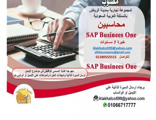 مطلوب محاسبين SAP Businees One   لمجموعة تجارية بالرياض