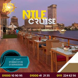 اسعار الرحلات النيلية المتحركة 2021 - اسعار العشاء في الم