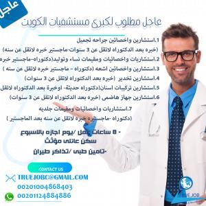 عاجل مطلوب لكبري مستشفيات الكويت
