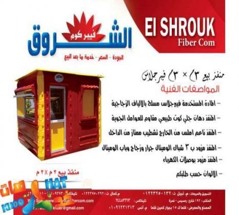 كرافانات الشروق المتعدده الاشكال ..