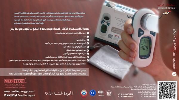 جهاز قدرة التنفس سبيروميتر (المستشعر الرئوي)