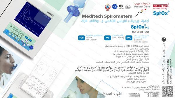 جهاز Spirometer ماركة ميديتك™️