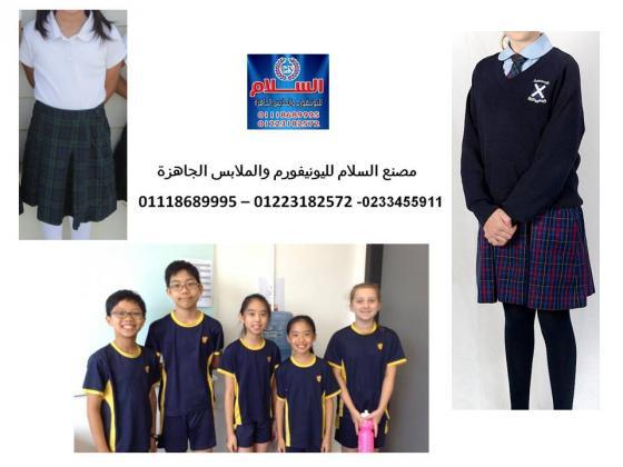 شركات يونيفورم مدارس (شركة السلام لليونيفورم  01118689995 )