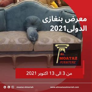 اسماء معارض اثاث_معرض بنغازى الدولى 2021