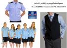 شركة يونيفورم فى مصر - صور يونيفورم ( شركة السلام لليوني