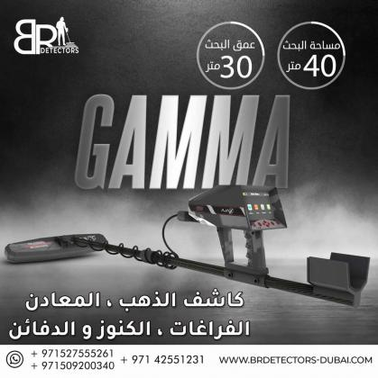جهاز كشف الذهب 2022 Gamma غاما