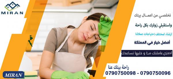 نوفر عاملات نظام مياومة للتنظيف