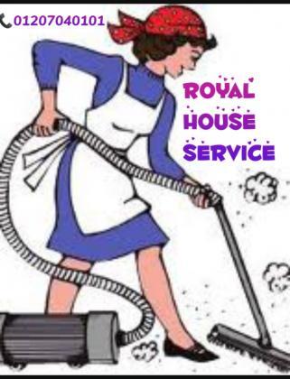 رويال هاوس لتوفير العمالة المنزلية