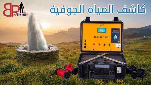 اجهزة التنقيب عن المياه الجوفية في الامارات بي ار 700 برو