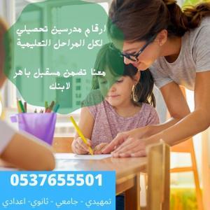 مدرسة معلمة قدرات كمي لفظي و تحصيلي 0537655501 بالرياض