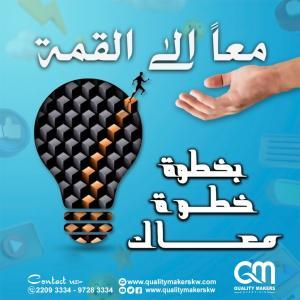 افضل شركة دعاية واعلان في الكويت   كواليتي ميكرز - 0096597550