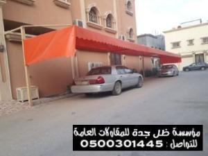 توريد وتركيب افضل انواع مظلات السيارات 0500301445