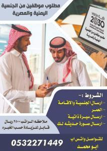 مطلوب موظفين من الجنسية اليمنيه والمصريه