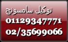 مراكز صيانة ثلاجات سامسونج المنوفية 01023140280