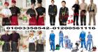 محل بيع يونيفورم فنادق – تصنيع يونيفورم فنادق 01200561116