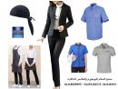 صور يونيفورم - شركات تصنيع يونيفورم ( بأقل الاسعار 012231825