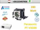 لمبات بروجيكتور باناسونيك Panasonic PT-VX500 ET-LAV200 Nsha 280 watts Project